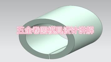 五金卷圆模具设计讲解