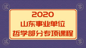 2020山东事业单位公共基础—哲学部分专项课程