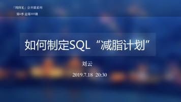 """如何制定慢SQL""""减脂计划"""""""
