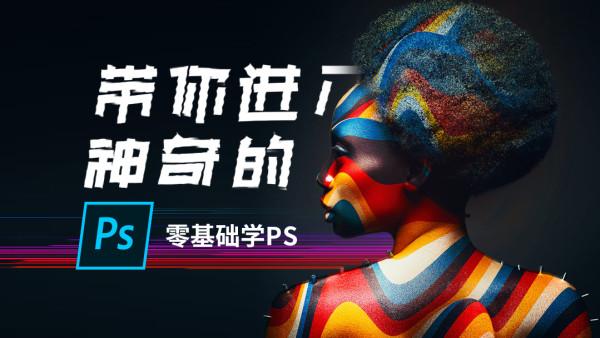 PS/AI基础班/为课教育