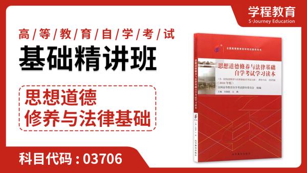 自考03706思想道德修养与法律基础 基础精讲班【学程教育】