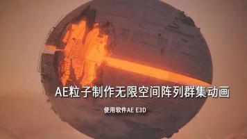 AE粒子制作无限空间阵列群集动画
