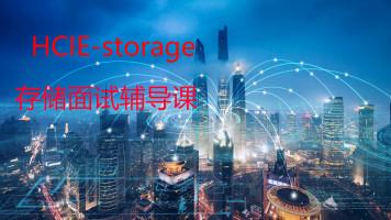 华为存储-HCIE-Storage-面试辅导课程