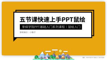 五节课快速上手PPT鼠绘【office基础入门系列】