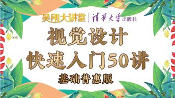 【吴刚大讲堂】视觉设计快速入门50讲
