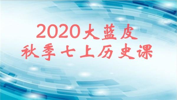 2020大蓝皮秋季七上历史课程(期末进度)