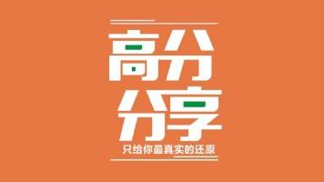 28托福 写作高分分享(合集)