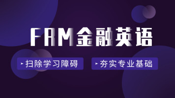 2021年FRM金融英语班