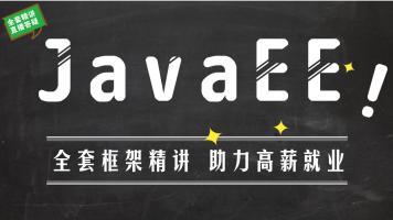 JavaEE体系化全套框架Spring,Mybatis,Hibernate,Struts2零基础