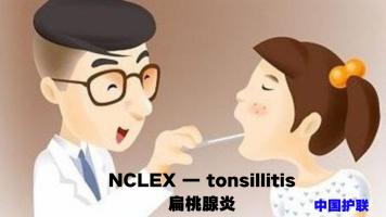 ISPN/RN课程培训国际护士出国-扁桃腺炎