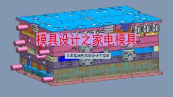UG/CAD模具设计之家电模2D排位加3D