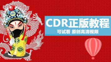 coreldraw x6教程视频cdr x4入门高级插画美工平面设计包装基础x7