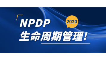CC-002-H | NPDP产品经理国际认证课程:生命周期管理