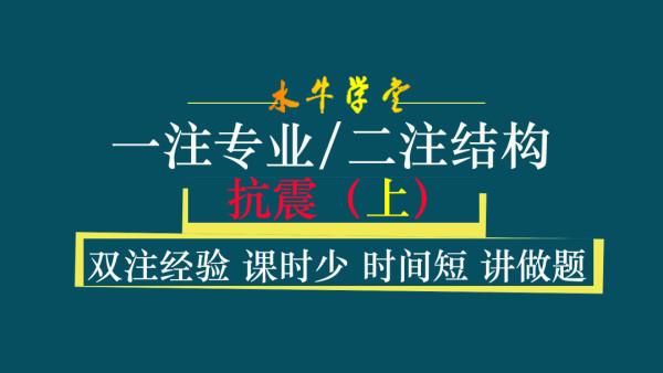 2抗震(上半部6讲)(一注专业二注结构)[水牛学堂]2020