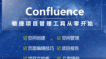 Confluence敏捷项目管理工具从零开始
