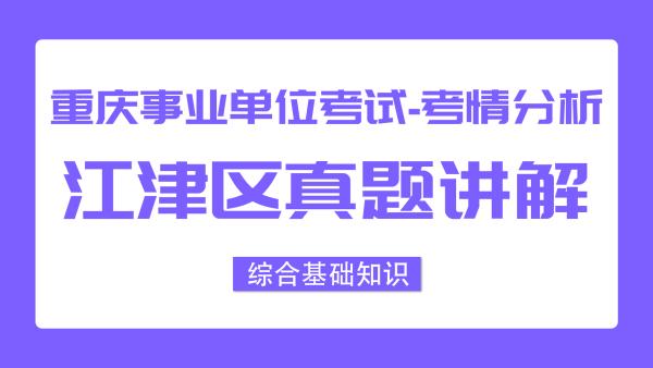 江津区事业单位《综合基础知识》考情分析与真题讲解