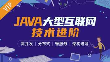 Java大型互联网架构师进阶课程(VIP)【码巢学院】