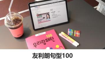 友利朗韩语句型1-10