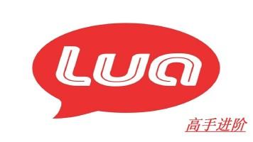 Lua程序设计之高手进阶-第二期