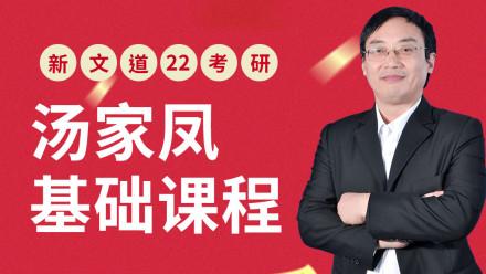 湖北新文道2022考研数学汤家凤高数基础课程精讲