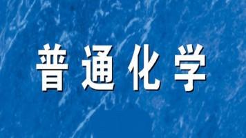 普通化学(全30讲)【理工学社】