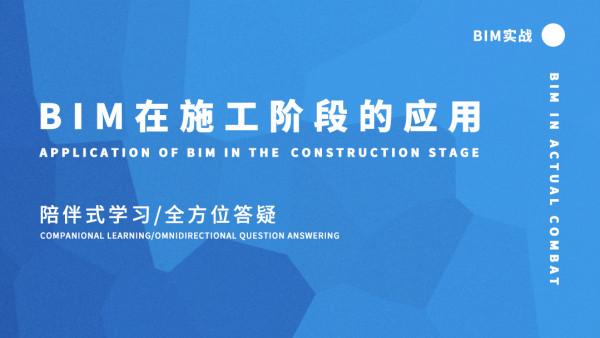 BIM在施工阶段的应用【启程学院】