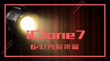 最新iClone系列课程《iClone7白金课程》第六章 灯光