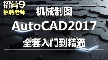 AutoCAD2017全套基础视频教程/机械制图设计/自学入门到精通免费