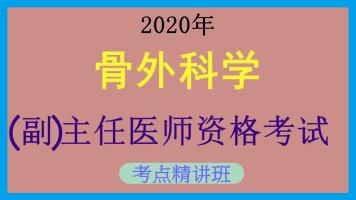 [高级职称]【临床外科】2020年骨外科学(副)主任医师考点精讲