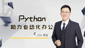 Python 助力办公自动化