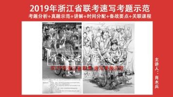肖木兵速写体系教程【应考冲刺篇-2019浙江省速写考题示范】