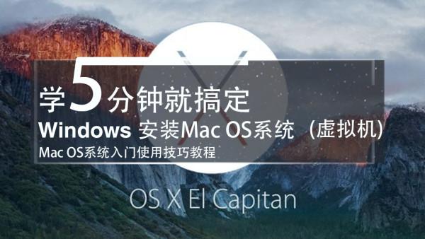 通过虚拟机在windows系统上安装mac os系统课程