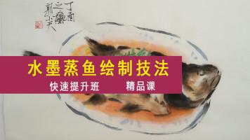 国画名家水墨画-鱼头技法详解