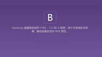 Bootstrap视频教程