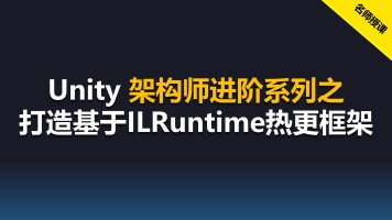 Unity架构师进阶系列之ILRuntime