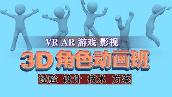 【菜鸟在线】3D角色动画班