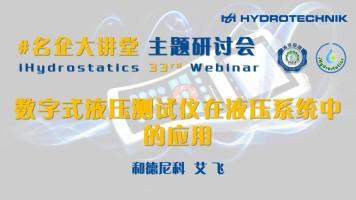 33rd Webinar|#名企大讲堂 数字液压测试仪在液压系统中应用|艾飞