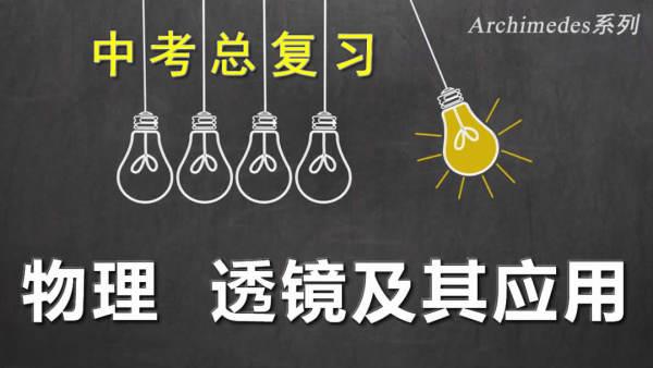 中考冲刺 物理 基础篇 透镜及其应用(Archimedes系列)