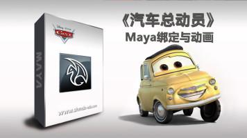 皮克斯《汽车总动员》Maya绑定与动画【幻维炫动】
