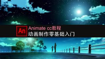 animate教程an cc2015视频教程动画制作零基础入门培训课程