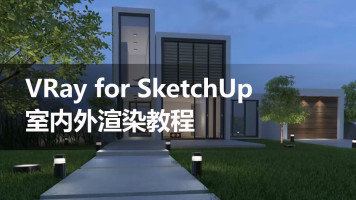 【活力网】VRay2.0 for SketchUp 草图大师室内外渲染教程
