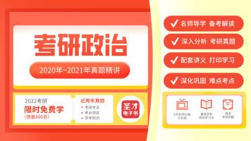 【圣才考研网】考研政治2020~2021年真题精讲班公开课