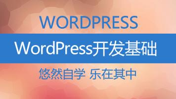 WordPress主题插件开发基础知识