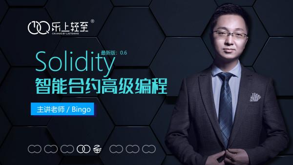 Solidity智能合约高级编程_2020全新迭代