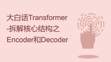 大白话Transformer结构-从此爱上Transformer