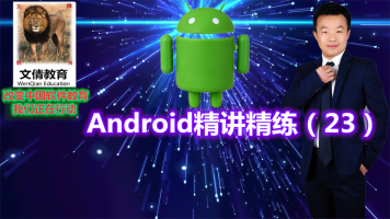 Android精讲精练(23)