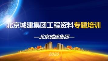 北京城建集团工程资料专题培训【筑业出品】