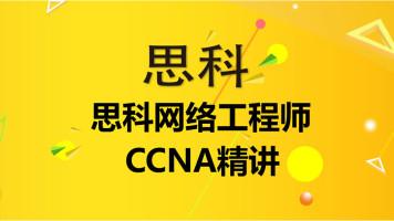 思科网络工程师CCNA精讲