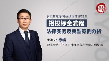 李峣:招投标全流程法律实务及典型案例分析