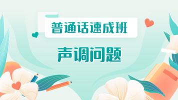 普通话速成班:6声调问题